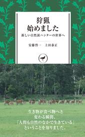 ヤマケイ新書 狩猟始めました 新しい自然派ハンターの世界へ