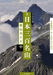 新版 日本三百名山登山ガイド 中