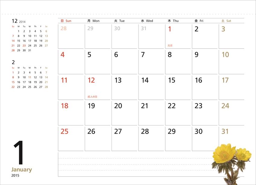 カレンダー カレンダー 2015 大きい : ... | カレンダー2015 | 山と溪谷社