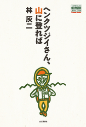 YAMAKEI CREATIVE SELECTION Pioneer Books ヘンクツジイさん、山に登れば