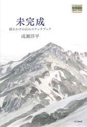 YAMAKEI CREATIVE SELECTION Pioneer Books 未完成 描きかけの山のスケッチ