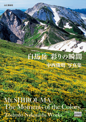 YAMAKEI CREATIVE SELECTION Pioneer Books 中西俊明写真集 白馬岳 彩りの瞬間