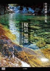 YAMAKEI CREATIVE SELECTION Pioneer Books 中村成勝写真集 秘景「黒部」 黒部渓谷と雲ノ平を取り巻く山々