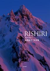 本間晶子写真集 RISHIRI Episode-1