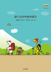 ぼくらのやまのぼり YAMAKEI CREATIVE SELECTION Frontier Books
