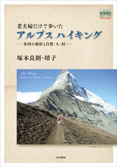 YAMAKEI CREATIVE SELECTION Pioneer Books 老夫婦だけで歩いたアルプス ハイキング―氷河の地形と自然・人・村―