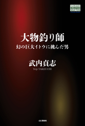 YAMAKEI CREATIVE SELECTION Frontier Books 大物釣り師 幻の巨大イトウに挑んだ男