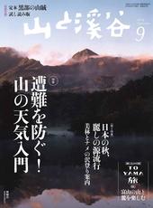 山と溪谷 2014年9月号 特集:遭難を防ぐ! 山の天気入門