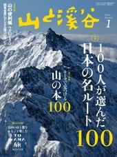 山と溪谷 2015年1月号 特集「100人が選んだ日本の名ルート100」、別冊付録「山の便利帳2015」