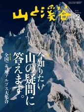 山と溪谷 2015年2月号 特集「今知りたい 山の疑問に答えます。」
