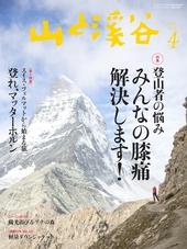 山と溪谷 2015年4月号 特集「登山者の悩み みんなの膝痛解決します!」
