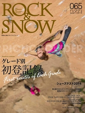 ROCK & SNOW 2014 秋号 No.65 Autumn Issue, 2014