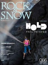 ROCK & SNOW 066 冬号 2014