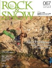 ROCK & SNOW 067 春号 2015