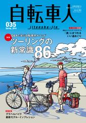 自転車人No.035 2014 春号
