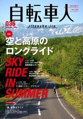 自転車人No.036 2014 夏号 空と高原のロングライド SKY RIDE IN SUMMER