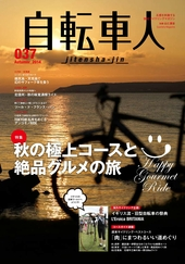 自転車人No.037 2014 秋号 秋の極上コースと絶品グルメの旅