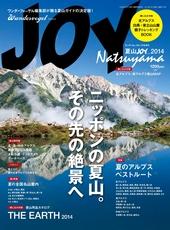 夏山JOY2014 ワンダーフォーゲル 7月号増刊 「ニッポンの夏山。その先の絶景へ」