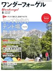 ワンダーフォーゲル 2014年8月号 日本アルプス テント場案内