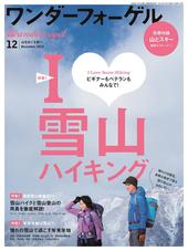 ワンダーフォーゲル 2014年12月号 I ❤雪山ハイキング! 雪が降ったら、山へ行こう。