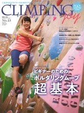 CLIMBING joy №13 2014年 秋冬号