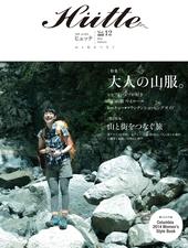 Hutte (ヒュッテ) vol.12 2014