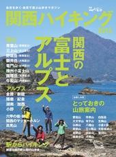関西ハイキング 2015