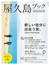 屋久島ブック 2015 新しい自分に出会う旅。 綴込付録: 屋久島MAP&特典割引クーポン