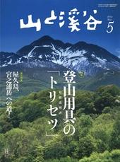 山と溪谷 2014年 5月号 [雑誌]