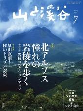 山と溪谷 2014年 7月号 [雑誌]