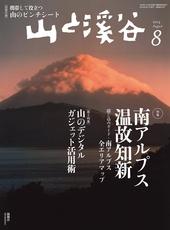 山と溪谷 2014年 8月号 [雑誌]