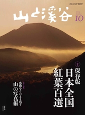 山と溪谷 2014年 10月号 [雑誌]