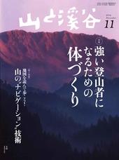 山と溪谷 2014年 11月号 [雑誌]