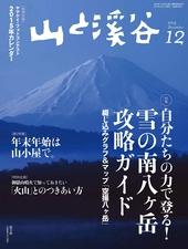 山と溪谷 2014年 12月号 [雑誌]