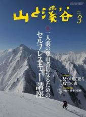 山と溪谷 2015年 3月号 [雑誌]