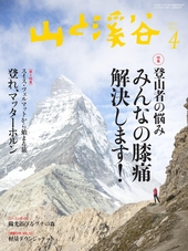 山と溪谷 2015年 4月号 [雑誌]