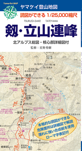 読図ができる登山地図 剱・立山連峰 1/25,000縮尺+詳細情報、北アルプス総図・核心部詳細図付