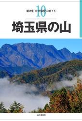 分県登山ガイド 埼玉県の山