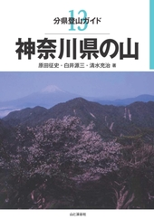 分県登山ガイド 13 神奈川県の山