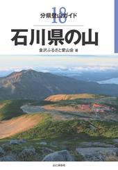 分県登山ガイド 18 石川県の山