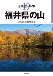 分県登山ガイド 19 福井県の山