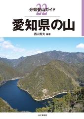 分県登山ガイド 22 愛知県の山
