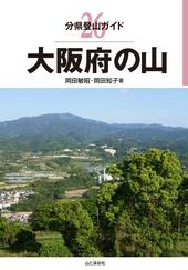 分県登山ガイド 大阪府の山