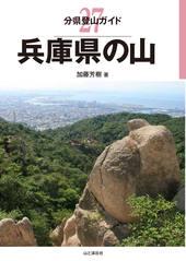 分県登山ガイド 27 兵庫県の山