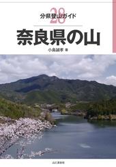 分県登山ガイド 奈良県の山