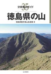 分県登山ガイド 35 徳島県の山
