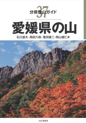 分県登山ガイド 愛媛県の山