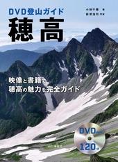 DVD登山ガイド 穂高