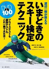渡辺一樹が教える いまどきのスキー検定テクニック DVDブック