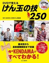 DVDで覚えるけん玉の技250種 日本のトッププレーヤー総出演 今のKENDAMAがすべてわかる!基本技から最新超難関技まで収録!